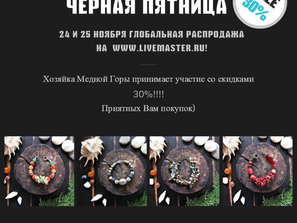 Черная Пятница 2016   Ярмарка Мастеров - ручная работа, handmade