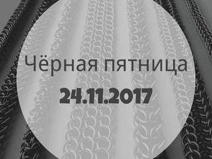 Чёрная пятница приближается! Только 24.11.2017 будут СКИДКИ!!!. Ярмарка Мастеров - ручная работа, handmade.