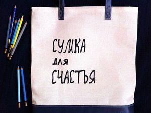 Сумки с надписями! | Ярмарка Мастеров - ручная работа, handmade