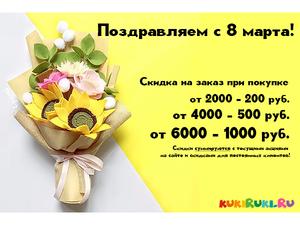 Поздравляем с 8 марта!. Ярмарка Мастеров - ручная работа, handmade.