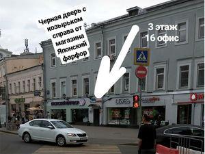 Винтажная точка на карте Москвы!. Ярмарка Мастеров - ручная работа, handmade.