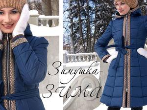 Зимние теплые сказочные пальто. Ярмарка Мастеров - ручная работа, handmade.