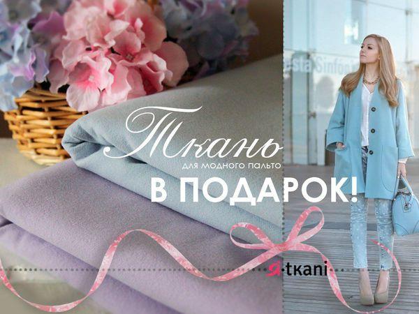 Ткань для модного пальто в подарок!!! Розыгрыш состоялся   Ярмарка Мастеров - ручная работа, handmade