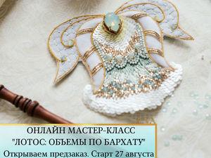 """Предварительная продажа нового онлайн МК """"Лотос"""". Ярмарка Мастеров - ручная работа, handmade."""