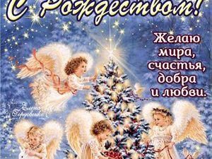 С Рождеством Христовым !!! | Ярмарка Мастеров - ручная работа, handmade