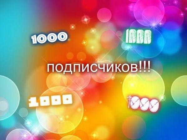 Ура!!!!! 1000 Подписчиков!!!   Ярмарка Мастеров - ручная работа, handmade