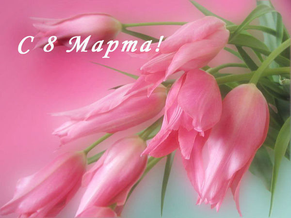 С 8 марта! | Ярмарка Мастеров - ручная работа, handmade