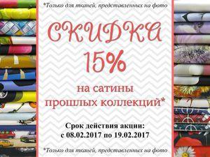 Последний шанс сатины -15%! | Ярмарка Мастеров - ручная работа, handmade
