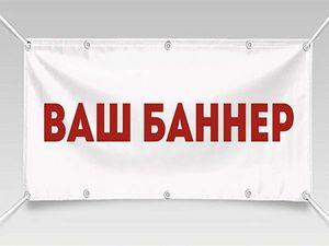 Новый баннер в магазине!. Ярмарка Мастеров - ручная работа, handmade.