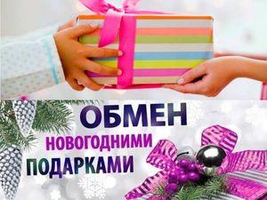 Новогодний обмен подарками!. Ярмарка Мастеров - ручная работа, handmade.