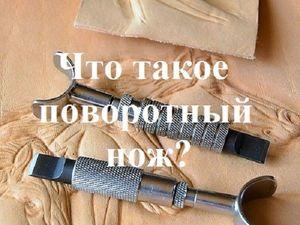 Инструменты для кожи. Что такое поворотный нож?. Ярмарка Мастеров - ручная работа, handmade.