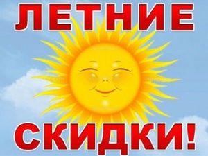 Летняя скидка -10% на ВСЁ!   Ярмарка Мастеров - ручная работа, handmade