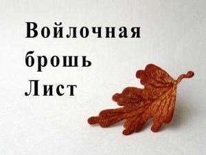 Создаем войлочную брошь «Осенний лист»: видео мастер-класс. Ярмарка Мастеров - ручная работа, handmade.