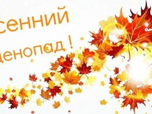 Осенний ценопад-скидки!. Ярмарка Мастеров - ручная работа, handmade.