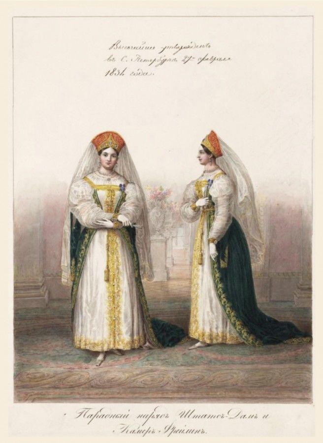 Придворное форменное платье. Часть 1, фото № 24