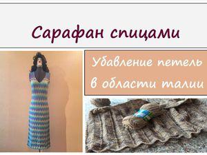 Круговое вязание спицами для начинающих: сарафан «Миссони». Часть 4. Ярмарка Мастеров - ручная работа, handmade.