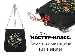 Шьем весеннюю сумку с имитацией вышивки. Ярмарка Мастеров - ручная работа, handmade.