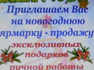Новогодняя ярмарка продажа В Дубне.   Ярмарка Мастеров - ручная работа, handmade