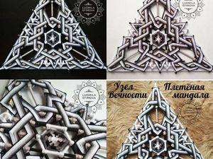 Треугольный чёрно-белый оберег. Ярмарка Мастеров - ручная работа, handmade.