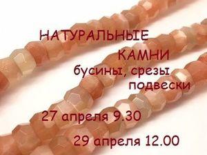 """Натуральные камни"", марафон по 29 апреля 12-00. Ярмарка Мастеров - ручная работа, handmade."