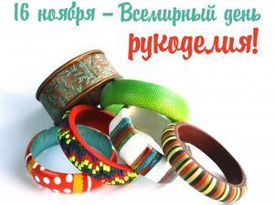 Акция 16-18 ноября ! Дарю украшение или оберег - только оплатите доставку !. Ярмарка Мастеров - ручная работа, handmade.