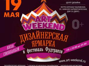 Мы участвуем в Art Weekend!. Ярмарка Мастеров - ручная работа, handmade.