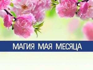 Магия Мая!. Ярмарка Мастеров - ручная работа, handmade.