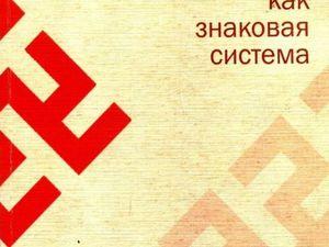 Русский традиционный орнамент как знаковая система | Ярмарка Мастеров - ручная работа, handmade