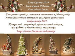 """Новогодние ёлочки для подарка. Новая коллекция """"Ёлки сценки 2019"""". Ярмарка Мастеров - ручная работа, handmade."""