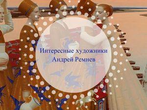 Интересные художники. Андрей Ремнев. Ярмарка Мастеров - ручная работа, handmade.