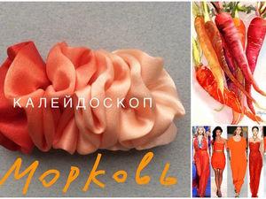Цвет — Морковь. Ярмарка Мастеров - ручная работа, handmade.