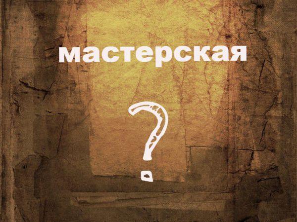 Название Мастерской. | Ярмарка Мастеров - ручная работа, handmade