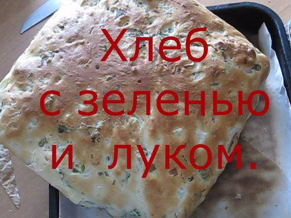 Хлеб с зеленью и луком .Ну очень просто и вкусно! | Ярмарка Мастеров - ручная работа, handmade