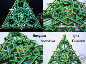 Треугольный Узел Счастья. Ярмарка Мастеров - ручная работа, handmade.
