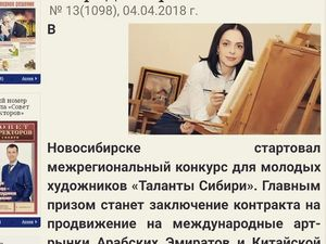 """Статья обо мне в газете """"Честное слово"""" Новосибирск. Ярмарка Мастеров - ручная работа, handmade."""