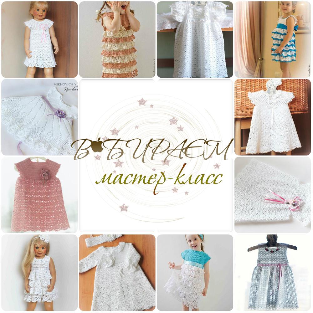 платья для девочек, нарядное платье крючком