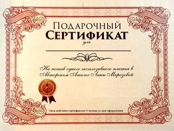 подарочный сертификат, сертификат, лана морозова, пошив платья, подарок на новый год, подарок, подарок девушке, подарок женщине, подарки к новому году, пошив на заказ, пошив одежды