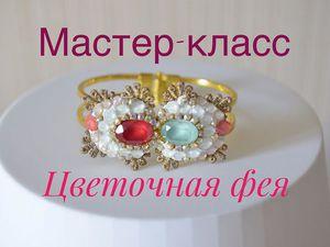 Декорируем металлический браслет «Цветочная фея» стразами Swarovski. Ярмарка Мастеров - ручная работа, handmade.