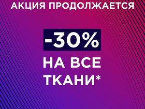 Распродажа продолжается! -30% на все!. Ярмарка Мастеров - ручная работа, handmade.