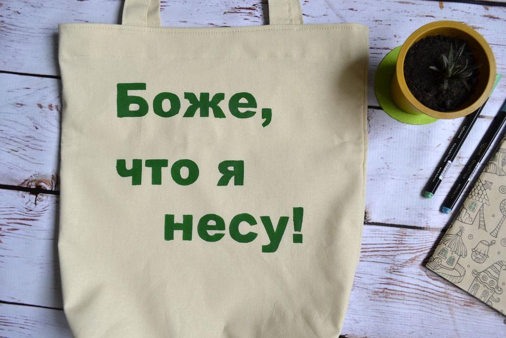экосумка, сумка с росписью