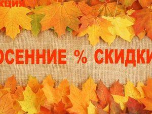 Осенние скидки до 30 %. Ярмарка Мастеров - ручная работа, handmade.