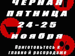 Магазин ReschikovaV участвует в Черной Пятнице! | Ярмарка Мастеров - ручная работа, handmade