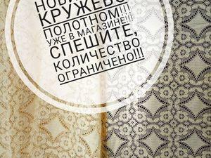 Новинка! Кружево Полотном!. Ярмарка Мастеров - ручная работа, handmade.