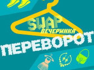 """SWAP-вечеринка """"Переворот"""" по обмену одеждой, 21 апреля. Ярмарка Мастеров - ручная работа, handmade."""