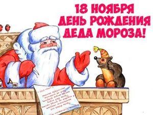 В день рождения Деда Мороза скидка 18%. Ярмарка Мастеров - ручная работа, handmade.