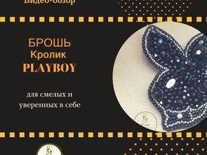 """Видео-обзор Броши """"Кролик PlayBoy"""" из бусин и бисера. Ярмарка Мастеров - ручная работа, handmade."""