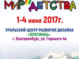 МИР ДЕТСТВА выставка- ярмарка для родителей и детей Екатеринбург | Ярмарка Мастеров - ручная работа, handmade