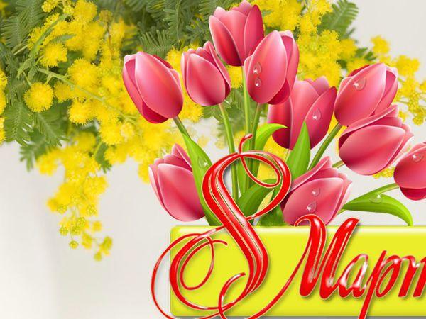 Поздравляю с праздником весны!!!! | Ярмарка Мастеров - ручная работа, handmade