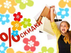 Скидка 500 рублей на любую позицию! Акция ВЕСНА! | Ярмарка Мастеров - ручная работа, handmade