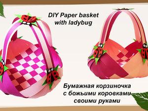 Делаем бумажную корзиночку для детей. Ярмарка Мастеров - ручная работа, handmade.
